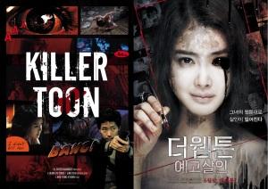 Killer toon posteres